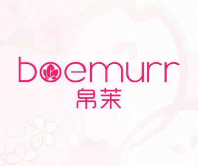 帛茉-BOEMURR