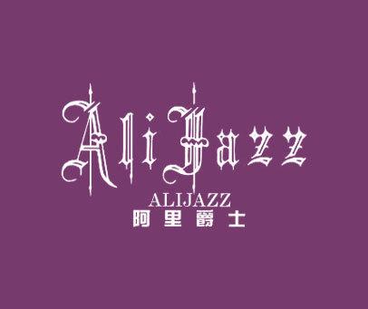 阿里爵士-ALIJAZZ