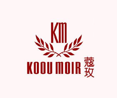 蔻玫-KOOU-MOIR-KM