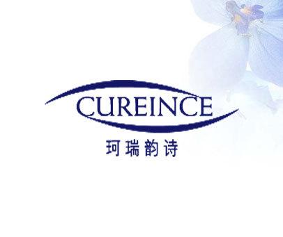 珂瑞韵诗-CUREINCE