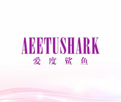 爱度鲨鱼-AEETUSHARK