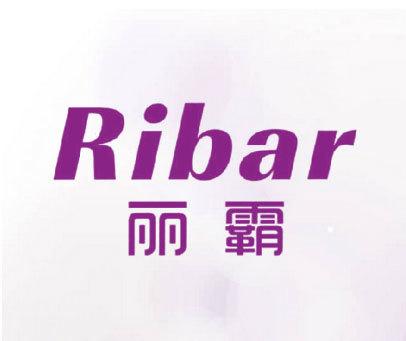 丽霸  RIBAR