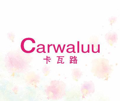 卡瓦路-CARWALUU