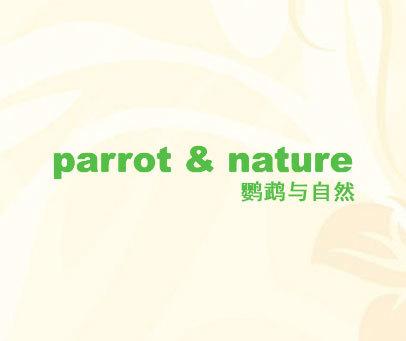 鹦鹉与自然-PARROT&NATURE