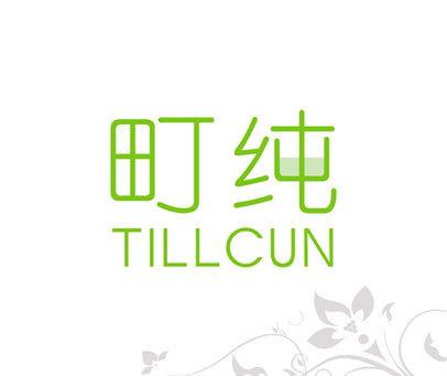 町纯-TILLCUN