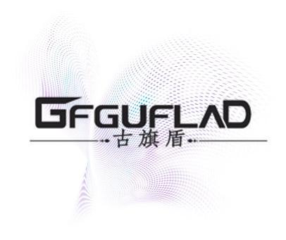 古旗盾-GFGUFLAD