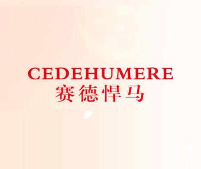赛德悍马-CEDEHUMERE
