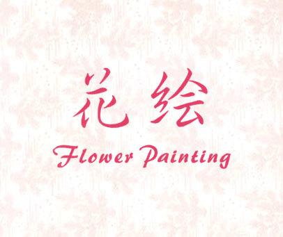 花绘-FLOWER PAINTING