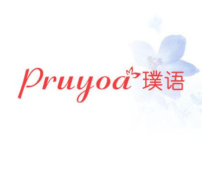 璞语-PRUYOA