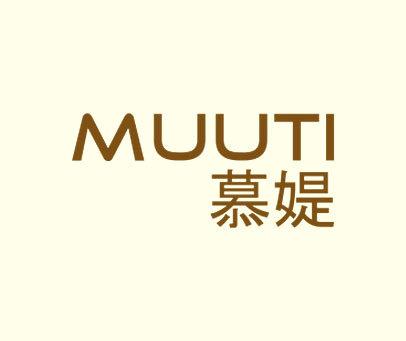 慕媞 MUUTI