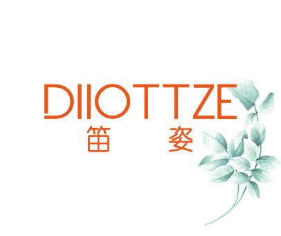 笛姿-DIIOTTZE
