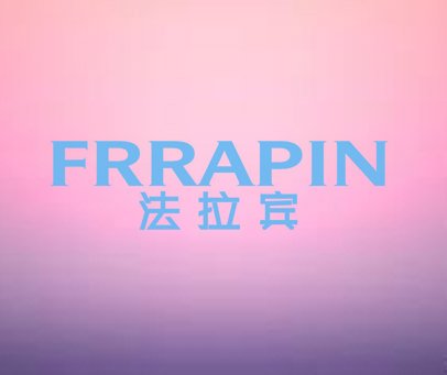 法拉宾-FRRAPIN