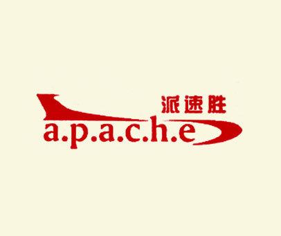 派速胜-A.P.A.C.H.E