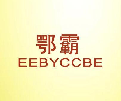 鄂霸-EEBYCCBE