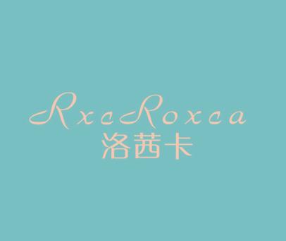 洛茜卡-RXC-ROXCA