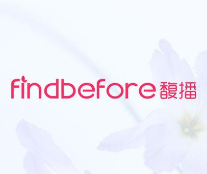 馥播-FINDBEFORE