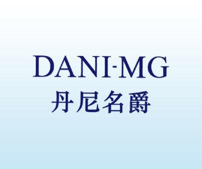 丹尼名爵-DANI-MG