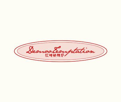 妖精的诱惑-DEMONTEMPTATION