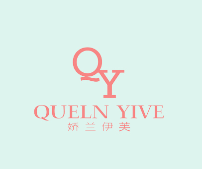 娇兰伊芙-QUELN-YIVE-QY