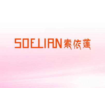 索依莲-SOELIAN