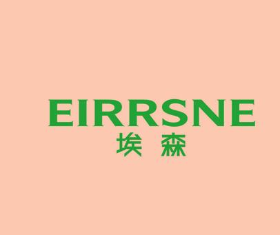 埃森-EIRRSNE