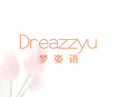 梦姿语-DREAZZYU