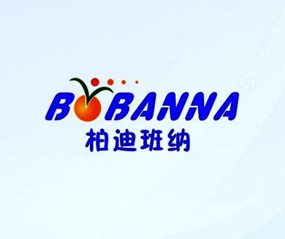 柏迪班纳-BOBANNA