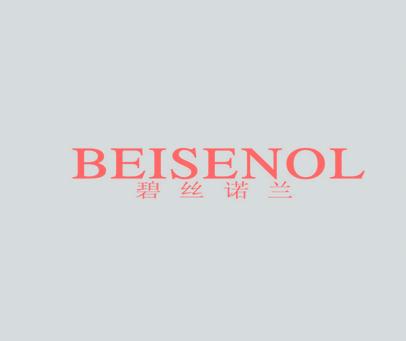 碧丝诺兰-BEISENOL