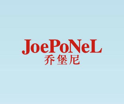 乔堡尼-JOEPONEL