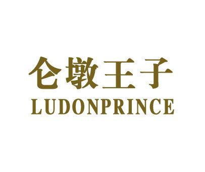 仑墩王子-LUDONPRINCE