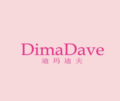 迪玛迪夫-DIMADAVE