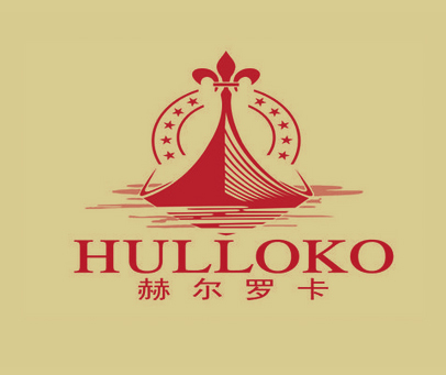 赫尔罗卡-HULLOKO
