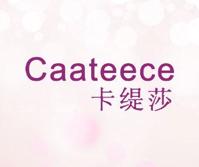 卡缇莎-CAATEECE