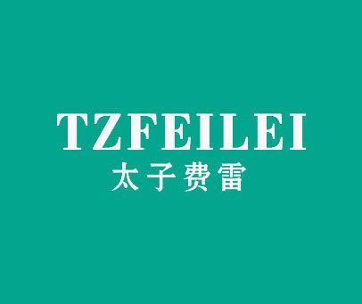 太子费雷-TZFEILEI
