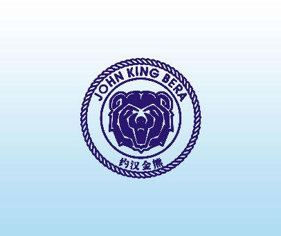 约汉金熊-JOHN KING BERA