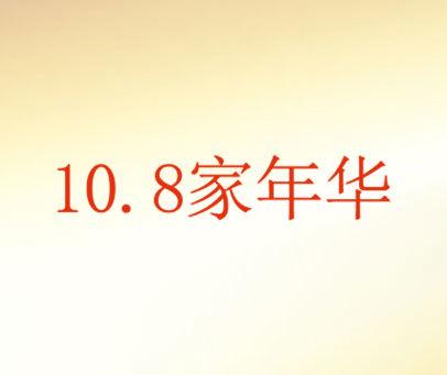 10.8家年华