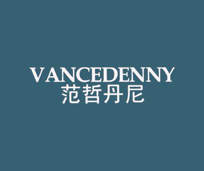 范哲丹尼-VANCEDENNY