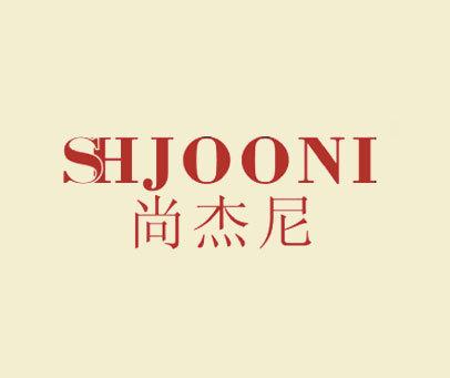 尚杰尼-SHJOONI