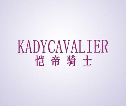 恺帝骑士-KADYCAVALIER