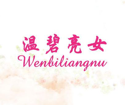 温碧亮女-WENBILIANGNU