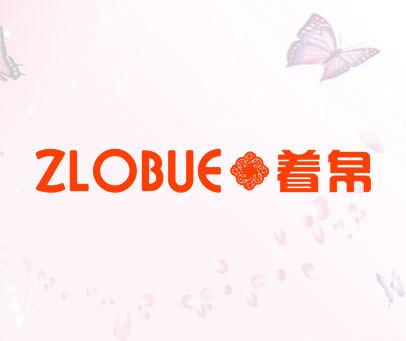 着帛-ZLOBUE
