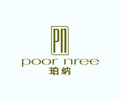 珀纳-POOR-NREE-PN