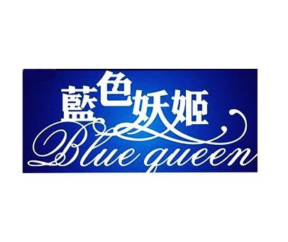 蓝色妖姬-BLUEQUEEN