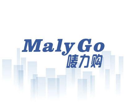 唛力购-MALYGO