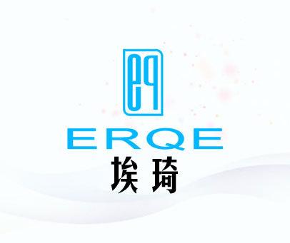 埃琦-EQ-ERQE