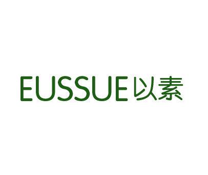 以素-EUSSUE