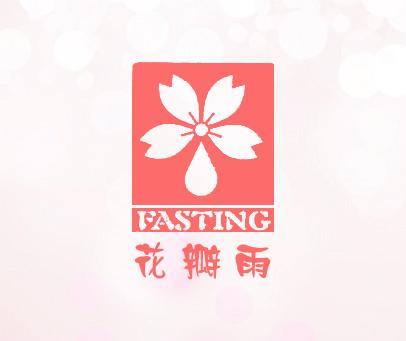 花瓣雨-FASTING