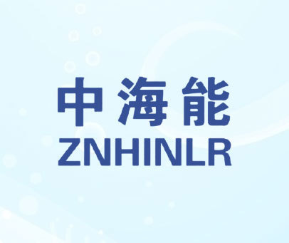 中海能-ZNHINLR