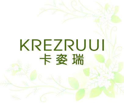 卡姿瑞-KREZRUUI