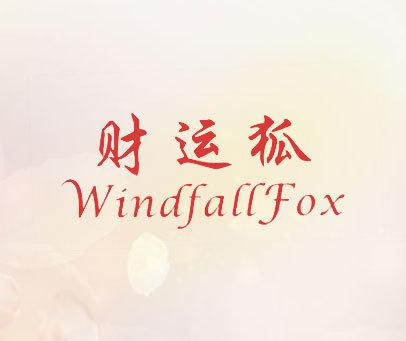 财运狐-WINDFALLFOX